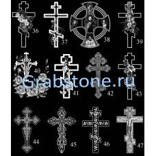 Кресты 36-47