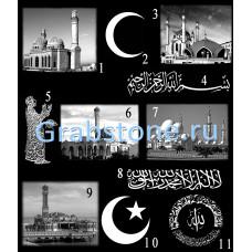 Ислам 1-11