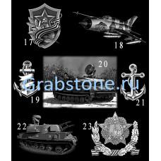 Военная тематика 17-23