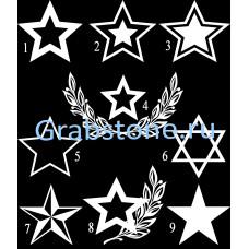 Звезда 1-9
